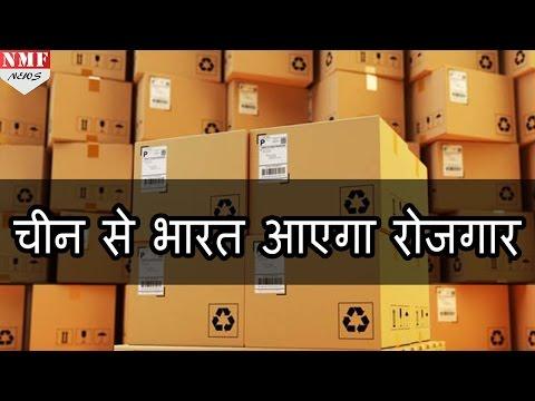 China से India Shift हो रहे Manufacturing से परेशान Chinese Media, GOVT को किया Alerts