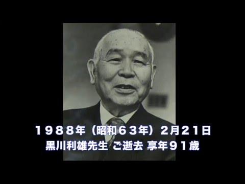 黒川利雄先生『がん征圧の半生』...