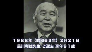 黒川先生の「がん征圧」に向けての半生と、黒川記念室のご案内動画が、2...
