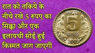 रात को तकिये के नीचे रखे 5 रुपए का सिक्का और एक इलायची सोई हुई किस्मत जाग जाएगी Chamatkari Totke