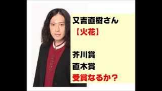 お笑いコンビの【ピース】又吉直樹(35才)さんが書いた純文学作品の【...
