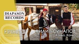 ФИЛИП СИНАПОВ - Коньо, коньо / FILIP SINAPOV - Konyo, konyo