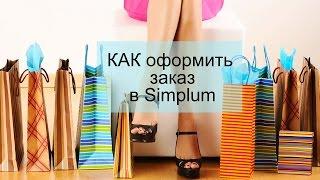 КАК оформить заказ в Simplum Thumbnail