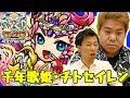 【コトダマン】こーすけ篇:歴史に残る名勝負!チトセイレン狙い!【4GamerSP】