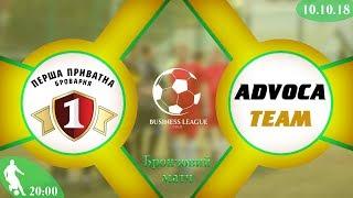 LIVE | Перша Приватна Броварня - AdvocaTeam (Gold Business League. Бронзовий матч)