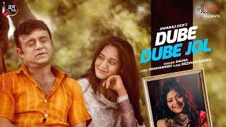 Dube Dube Jol Salma Mp3 Song Download