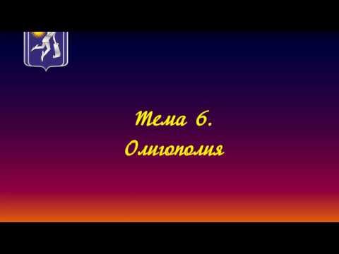 Тема 6  Олигополия