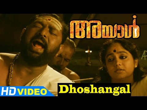 Ayal Malayalam Movie | Songs | Dhoshangal Song | Lal | Lena | Iniya | Mohan Sithara