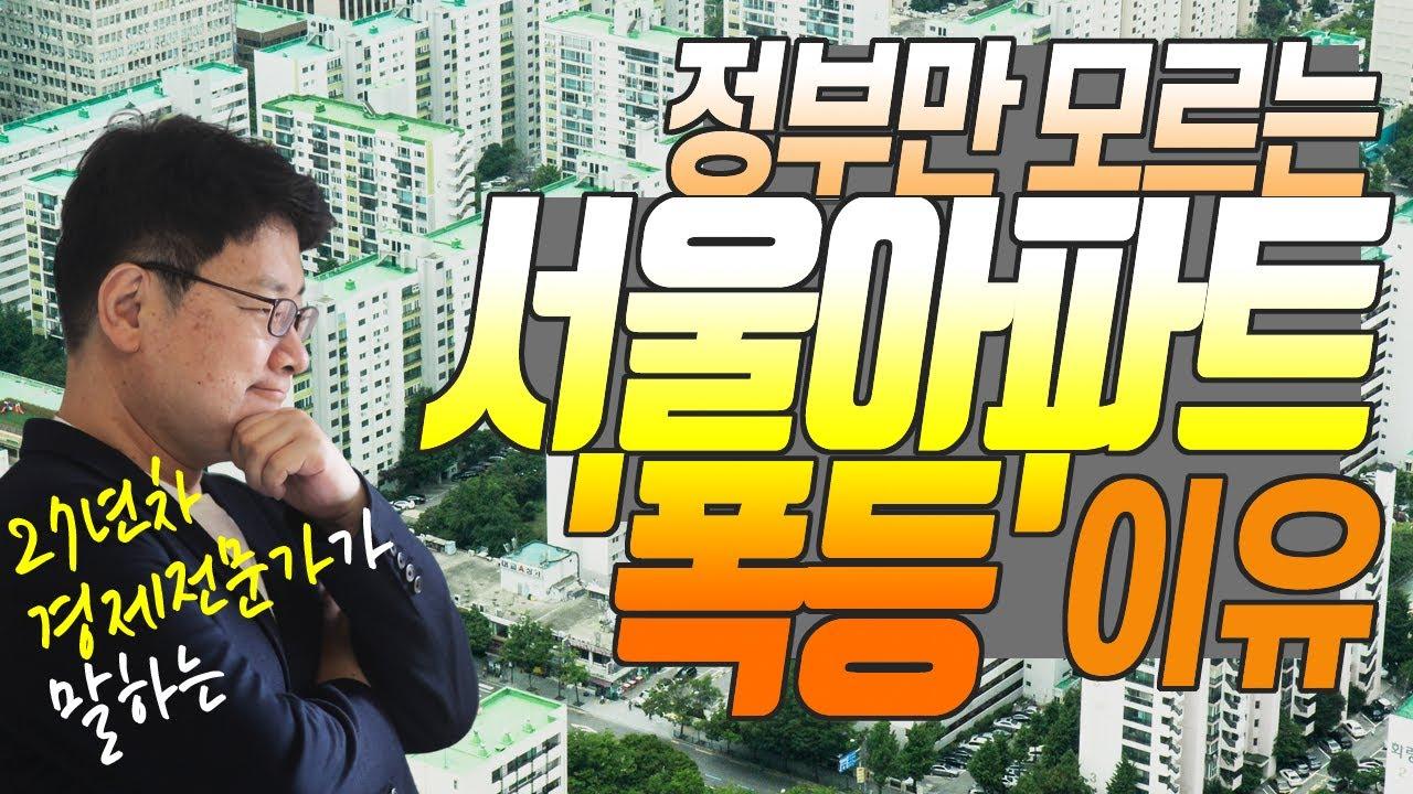 정부만 모르는 서울 아파트 '폭등' 이유