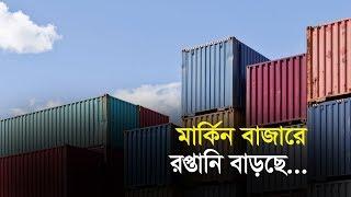 মার্কিন বাজারে রপ্তানি বাড়ছে | Bangle Business News | Business Report | 2019
