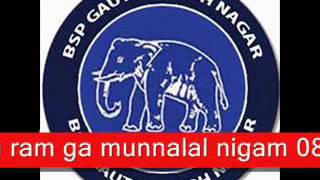 Mero Maya Bahiniya : Bahujan Samaj Party (BSP) - Motivational Song Mp3 - Election Time!