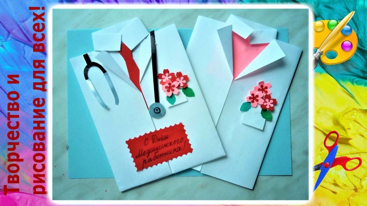 открытка врачу своими руками с днем медицинского работника