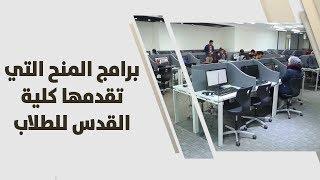 برامج المنح التي تقدمها كلية القدس للطلاب