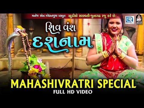 Shiv Vansh Dashnam - Mahashivratri Special Song   Shiva Song   New Gujarati Song 2018  Rupal Goswami