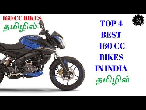 Top 4 Best 160CC Bikes In India (தமிழில்)