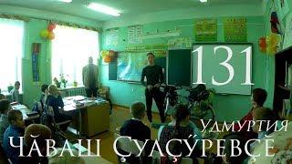 131-я серия. Уроки Ува-Туклинской школе.Чувашский Путешественник Никита Васильев.