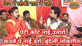 दिन में लौकी रात में दही//comedy mix lokgeet//जयसिंह राजा रामदेवी मासूम