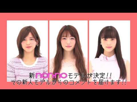 山田愛奈 nonno CM スチル画像。CM動画を再生できます。