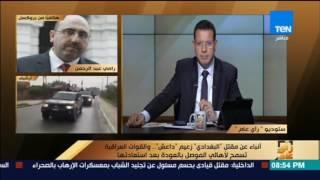 رأي عام - مدير المرصد السوري لحقوق الإنسان يؤكد مقتل