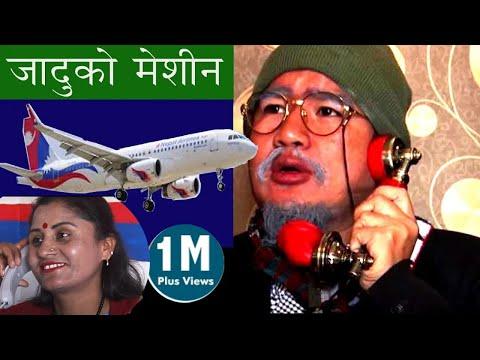 Nepali comedy Jadu ko machine (जादुको मेशिन ) takme buda,sita devi ghimire,ajaya  www.aamaagni.com