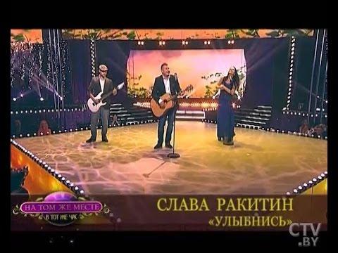 "CTV.BY: Слава Ракитин - Улыбнись (""На том же месте в тот же час"")"
