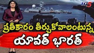 పాక్ పై ప్రతీకారం తీర్చుకోవాలంటున్న యావత్ భారత్   Pulwama Attack   TV5News