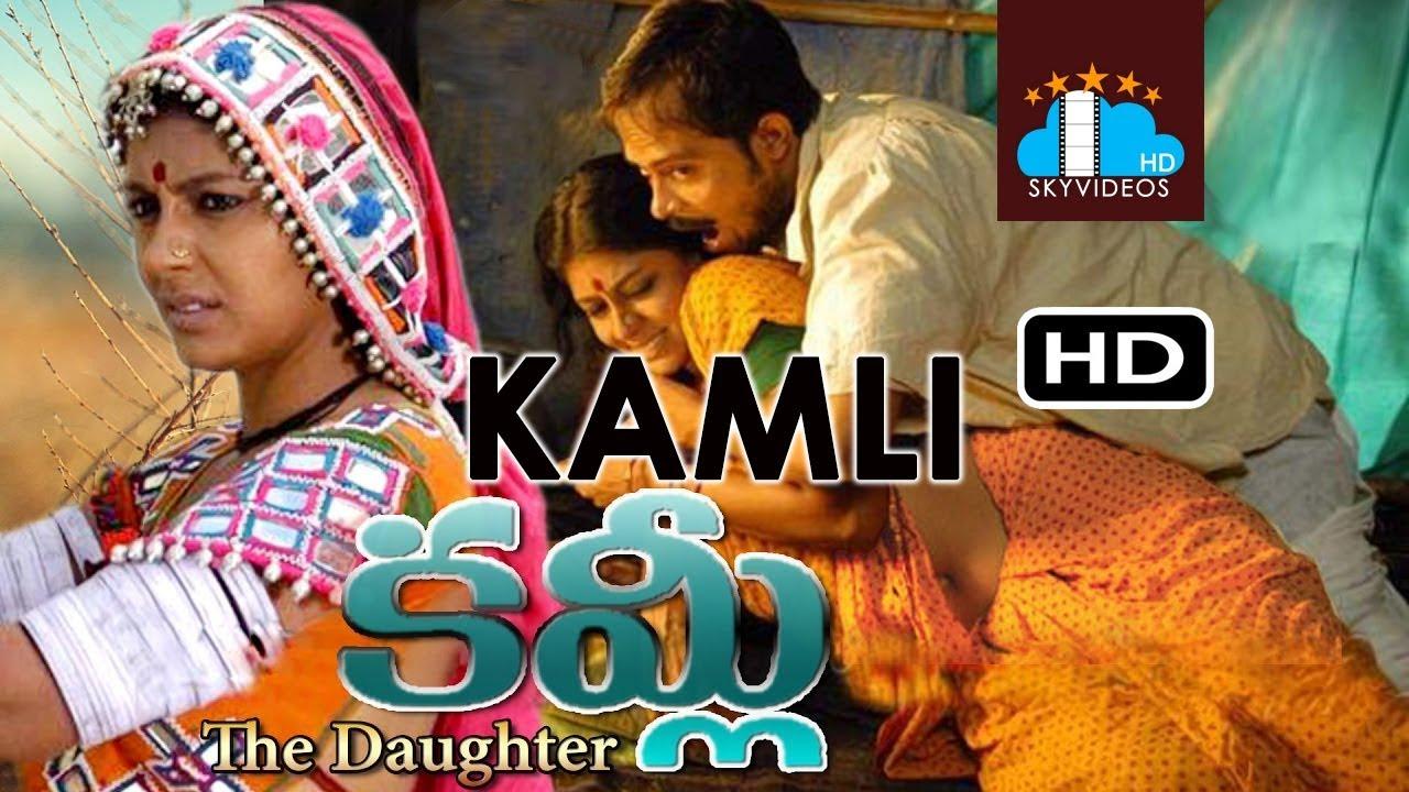 Download Kamli Telugu Full Length Movie HD   National Award Film   Nandita Das   Shafi @SkyVideos Telugu
