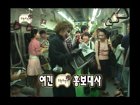 Infinite Challenge, I'm sorry #02, 지못미 20080920