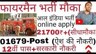 फायरमैन सीधी भर्ती 2019||firemen online recruitment 2018-19||Up firemen bharti||latest up police job