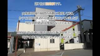 【山陽電気鉄道】2018年乗降客数ランキング!(#084)