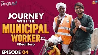Journey With The Municipal Workers || Namaste Yo || Tamada Media