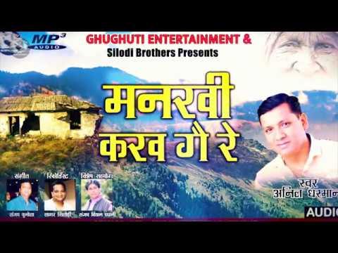 मनखी कख गै रे ||GHUGHUTI ENTERTAINMENT|| latest Uttrakhandi mp3 song||singer Anil Dhasmana ||