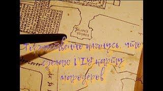 D.I.Y карта мародёров из Гарри Поттера своими руками