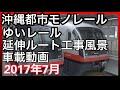 【車載動画】沖縄都市モノレールゆいレール延伸ルート工事風景 2017年7月上旬現在