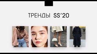 Тренды лето 2020 Макияж Прически Одежда Аксессуары
