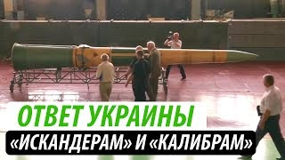 Ответ Украины российским «Искандерам» и «Калибрам»