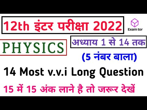 2022 में आने बाले Physics के 12 Important Long Question//12th Physics Most Vvi Long Question 2022