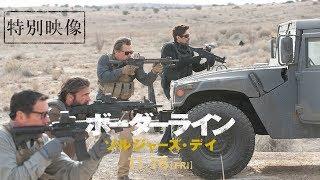 映画『ボーダーライン:ソルジャーズ・デイ』特別映像~戦争勃発~ thumbnail
