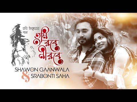 Tumi Robey Nirobe | Shawon Gaanwala | Srabonti Saha | Jovan | Tagore Song