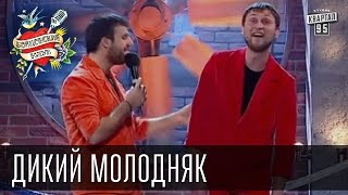 Бойцовский клуб 6 сезон выпуск 10й от 7-го августа 2013г - Дикий Молодняк г. Херсон