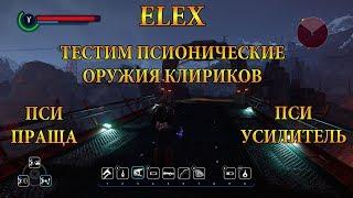 ELEX / ТЕСТИМ ПСИОНИЧЕСКИЕ ОРУЖИЯ КЛИРИКОВ - ЭЛЕКТРО И ПСИ УРОН