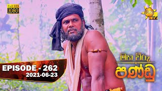 Maha Viru Pandu | Episode 262 | 2021-06-23 Thumbnail