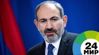 Большая пресс-конференция: о чем Никол Пашинян говорил с журналистами - МИР 24