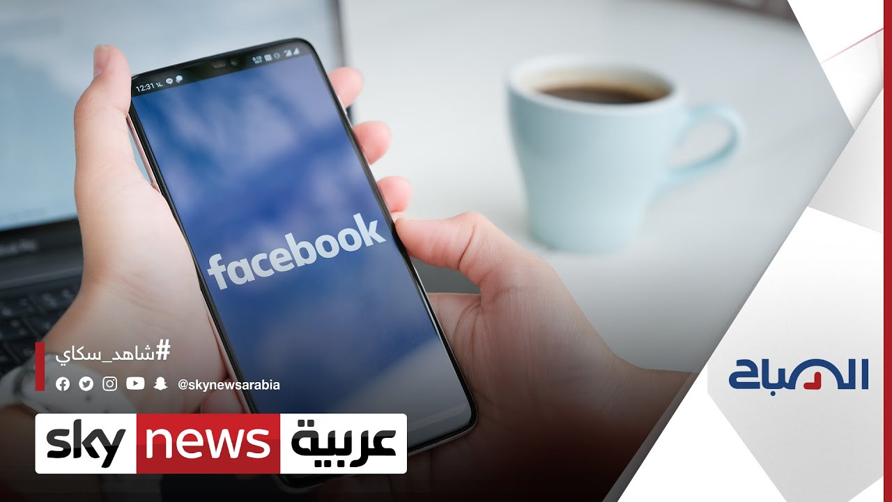 ما التقنية الجديدة التي تعتمدها فيسبوك للتعرف إلى الصور والمقاطع المزيفة؟ | #الصباح  - نشر قبل 23 ساعة