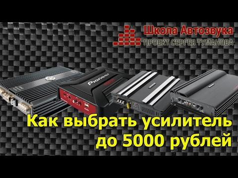 Как выбрать усилитель до 5000 рублей (в ценах 2017 года - до 8000 рублей)