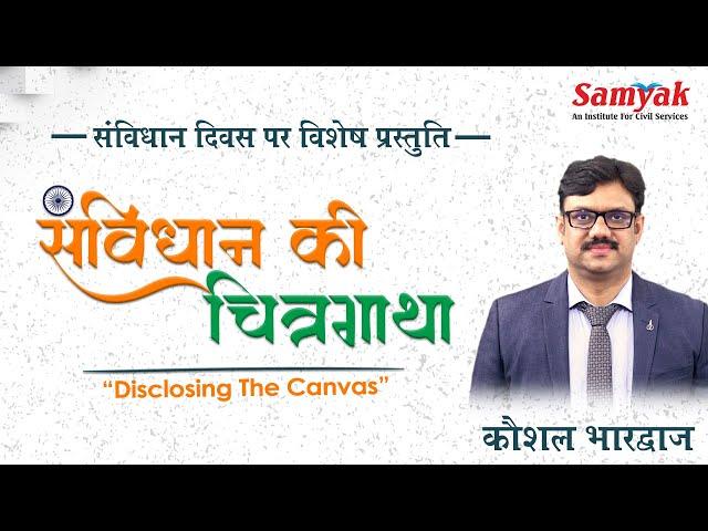 Samvidhan ki Chitragatha Part - 1  Disclosing the Canvas  By Kaushal Bhardwaj