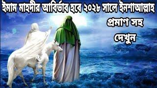 শীঘ্রই ঘটবে ইমাম মাহদীর আবির্ভাব || The advent of Imam Mahdi