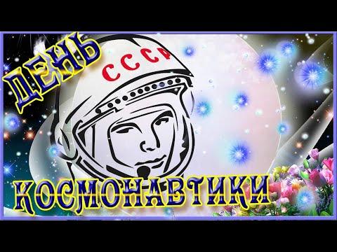 С Днем космонавтики красивое поздравление.  Видео открытка. 12 апреля День космонавтики