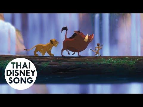 [4K,HDR] ฮาคูน่า มาทาท่า Hakuna Matata (Thai) - เดอะ ไลอ้อน คิง | The Lion King