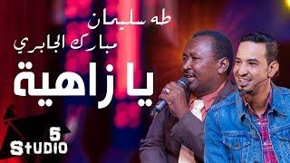 طه سليمان & مبارك الجابري - يا زاهية - استديو 5 - 2017